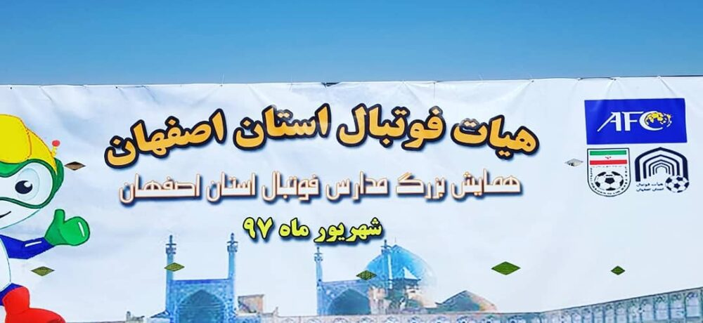 مراسم مدارس فوتبال اصفهان