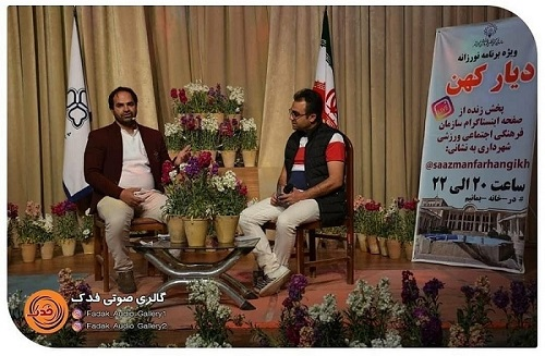 پخش اینترنتی از صفحه ی مجازی سازمان رفاهی، تفریحی شهرداری خمینی شهر