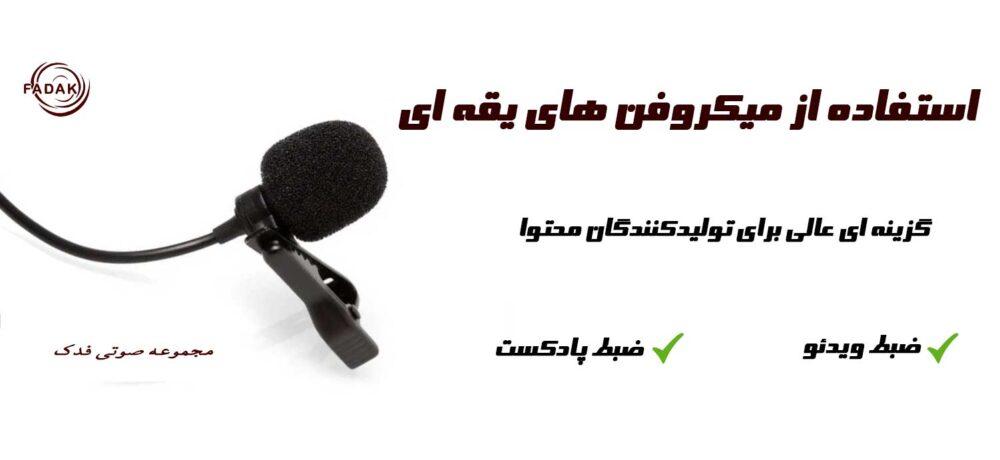 lavalier-microphone-1024x676